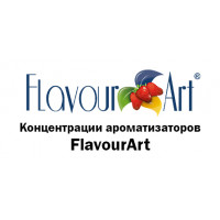Концентрации ароматизаторов FlavourArt