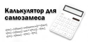 Калькулятор для самозамеса